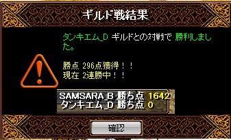タンキエム(白鯖) VS SAMSARA
