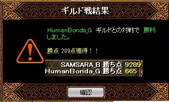 6月28日HumanBonda