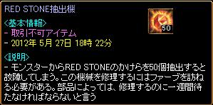 RedStone 12.10.18[28]