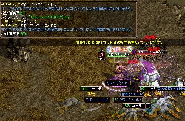 RedStone 12.10.18[13]
