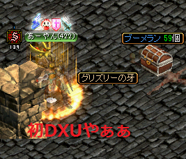 あーやん初DXU