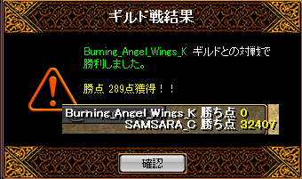 Buring_Angel_Wingsさん 赤鯖