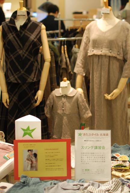 20120616札幌きたスタイル3