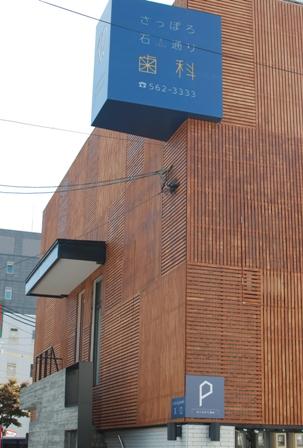 20120830石山通歯科3