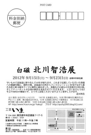 2012工芸いまDM切手面