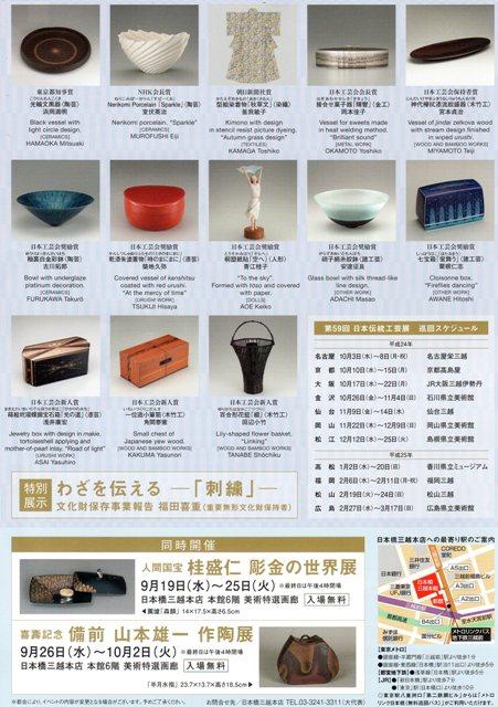 2012日本伝統工芸展2