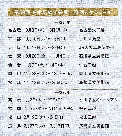2012日本伝統工芸展23