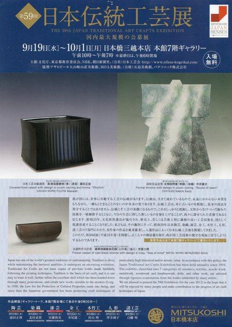 2012日本伝統工芸展1
