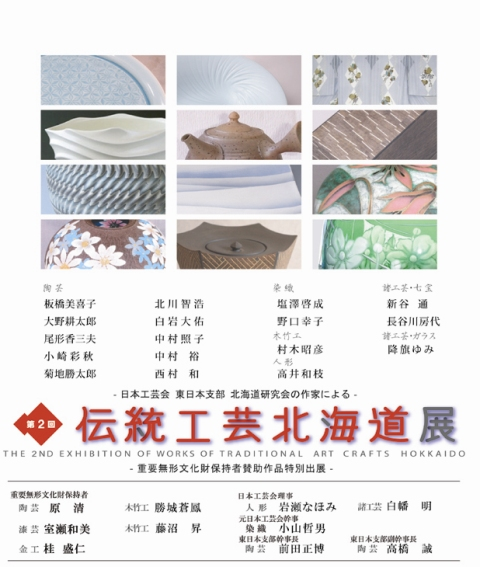 2012伝統工芸北海道展リーフレット改