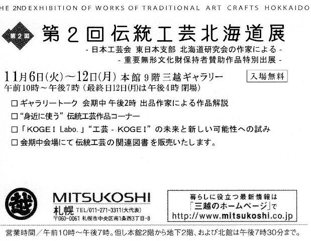 伝統工芸北海道展2012切手面
