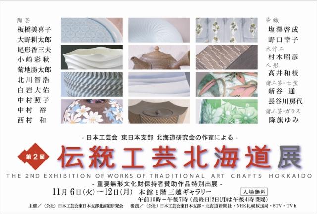 伝統工芸北海道展2012写真面改2