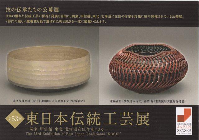 第53回東日本伝統工芸展DM写真面