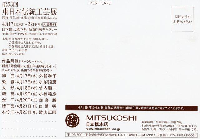 第53回東日本伝統工芸展DM切手面