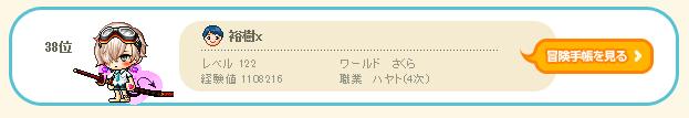 ブログ203
