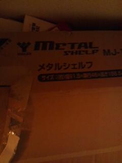 メタルシェルフ箱