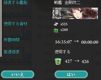 E-4侵攻前2