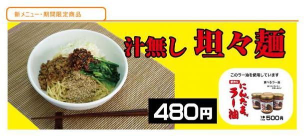 汁無し坦々麺