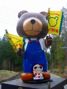 クマ牧場のお出迎えクマさん
