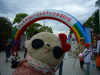 ばぶちゃんカレーフェスティバル2012へ