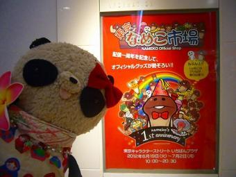 ばぶちゃん 東京なめこ市場のポスターと