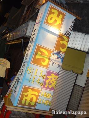 三浦DSC00401_R