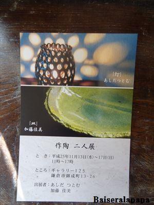 陶器DSC01187_R