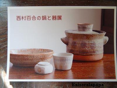 陶器DSC01189_R