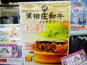 ロッテリア三木SA店01.10s