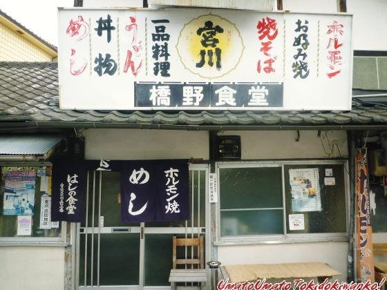 橋野食堂01.04