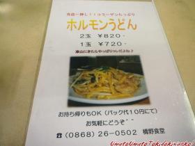 橋野食堂01.01s