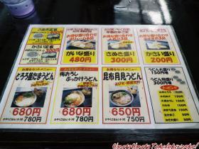 がいな製麺所加西店01.03s
