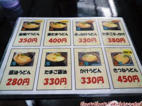 がいな製麺所加西店01.02s