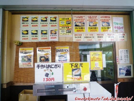 がいな製麺所加西店01.01