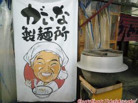 がいな製麺所加西店01.08s