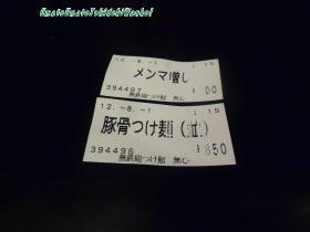 無鉄砲つけ麺無心01.02s