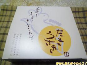 たまうさぎ本店01.01