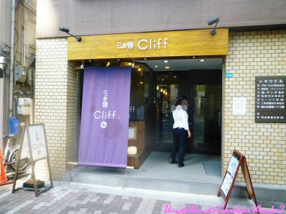 らぁ麺Cliff02.06