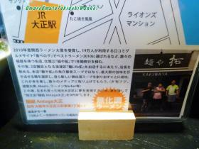 "麺組 Antaga""大正""01,02s"
