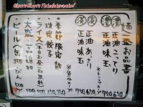 麺一盃02,04s