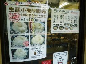 三谷製麺所04,01s