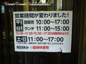 三谷製麺所04,02s