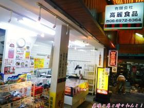 高麗食品鶴橋店06,02s