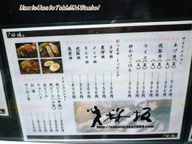 らーめん桜坂01,02s