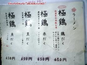 麺屋極鶏04,01s