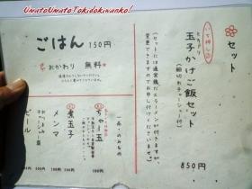 麺屋極鶏04,02s