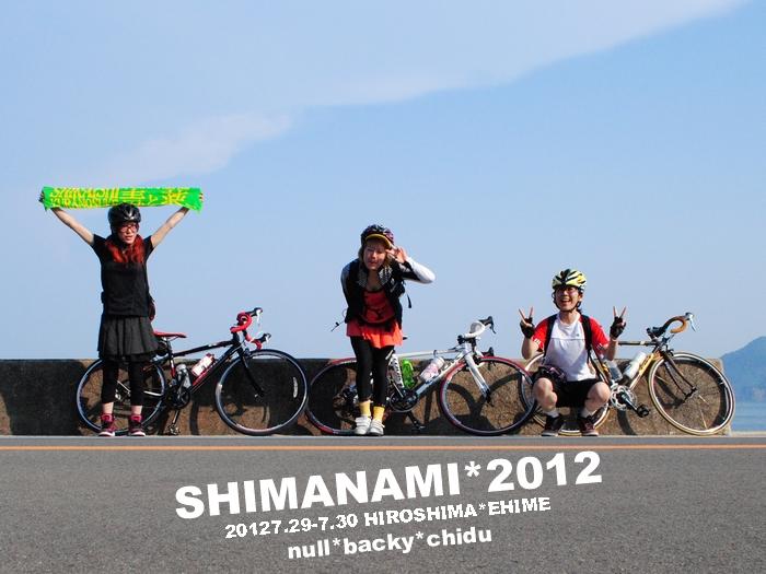 simanami001.jpg