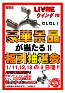 福引2014ポップ
