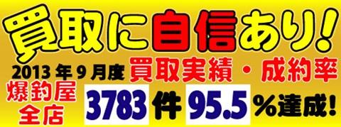 kaitori__top201310.jpg