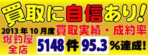kaitori_top201310.jpg