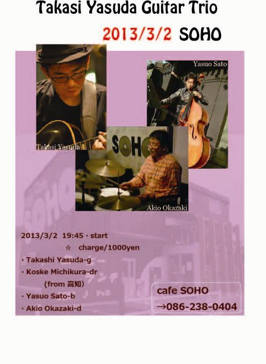 安田ギタートリオSOHO・3月2